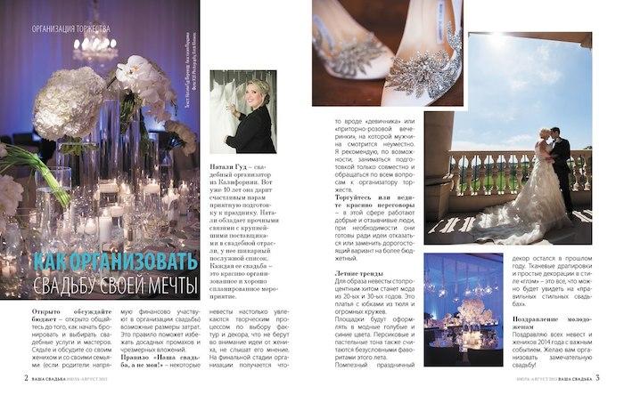 Magazine Feature, Russian Wedding, Russian Magazine, Orange County Wedding Planner